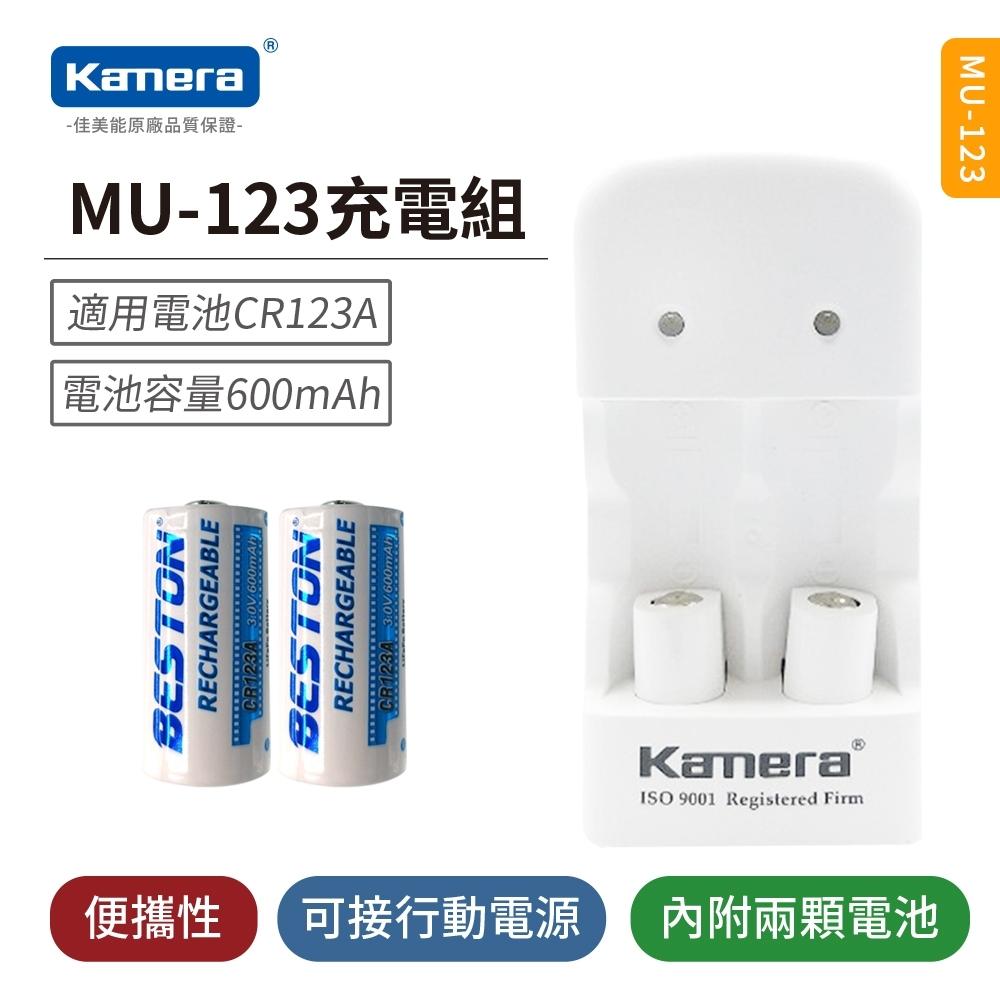 Kamera MU-123 充電組 (For CR123A / CR-123A)
