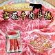 顧三頓-美國安格斯Valley雪花牛肉片捲x8盒(每盒120g±10%) product thumbnail 1