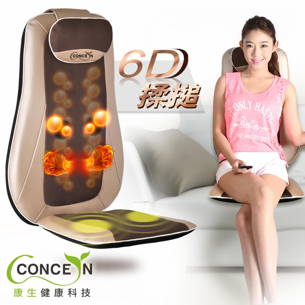 Concern 康生 6D閃耀金輕盈溫熱揉槌按摩椅墊 CON-2828