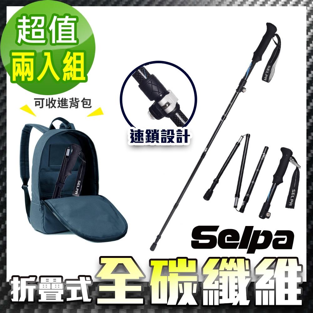韓國SELPA 御淬碳纖維折疊四節外鎖快扣登山杖 登山 摺疊 三色任選(超值兩入組)