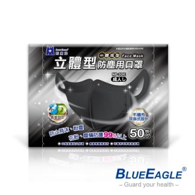 【藍鷹牌】台灣製 3D成人酷黑立體一體成型防塵用口罩(50片/盒)