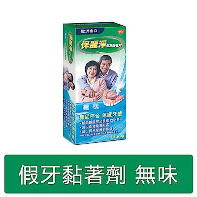 保麗淨 假牙黏著劑 保護牙齦配方 70g