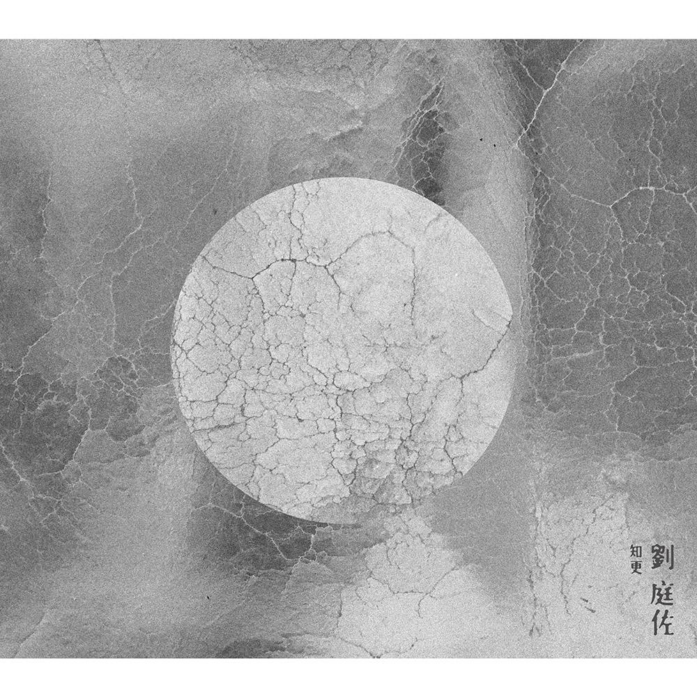 """""""知更/劉庭佐(1CD) """""""