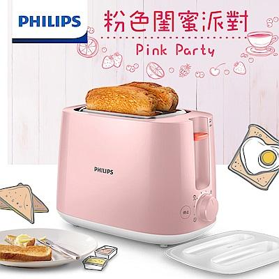 飛利浦 PHILIPS 電子式智慧型烤麵包機/瑰蜜粉 HD2584/52