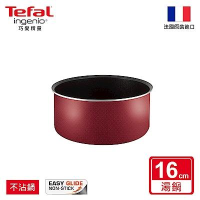 Tefal法國特福 巧變精靈系列16CM不沾湯鍋-絲絨紅(快)