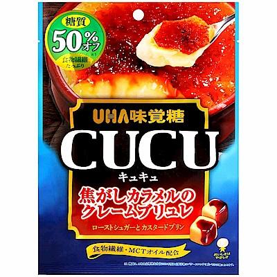 UHA味覺糖 CUCU烤布蕾風味糖(72g)