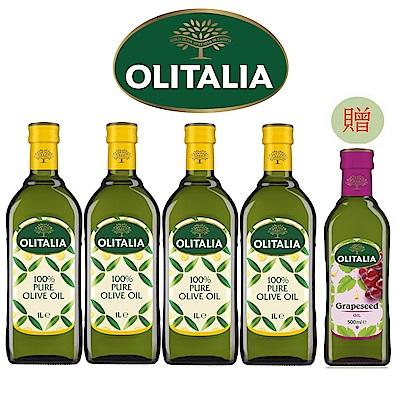 Olitalia奧利塔純橄欖油禮盒組1000mlx4瓶+贈葡萄籽油500mlx1瓶