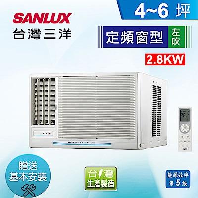 台灣三洋SANLUX 4-6坪 5級 定頻 窗型左吹冷氣SA-L28FEA(220V)