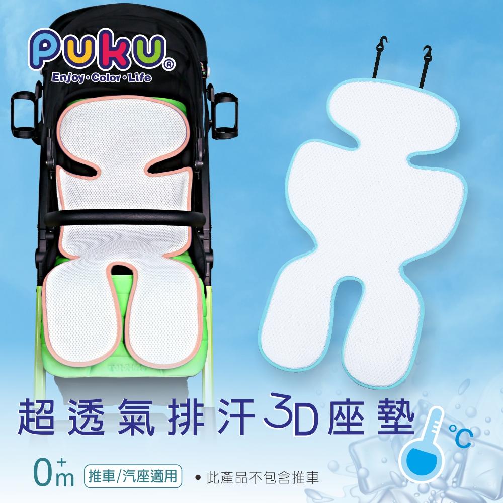 Air超透氣排汗3D座墊
