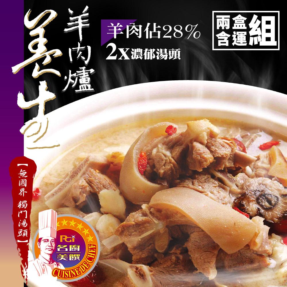 名廚美饌 養生羊肉爐2盒組(1000gx2盒)