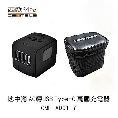 西歐科技地中海 AC轉USB Type-C萬國充電器CME-AD01-7