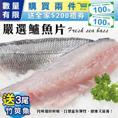 (滿2件贈禮券+竹筴魚)【海陸管家】台灣特大金目鱸魚片8片(每片約350g)