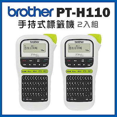 Brother PT-H110 手持式標籤機(超值2入組)