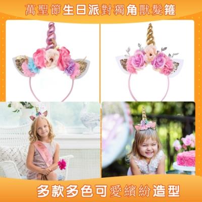 梨花HaNA 萬聖節生日派對獨角獸花朵手工髮箍頭飾多色選