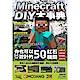Minecraft DIY大事典 product thumbnail 1