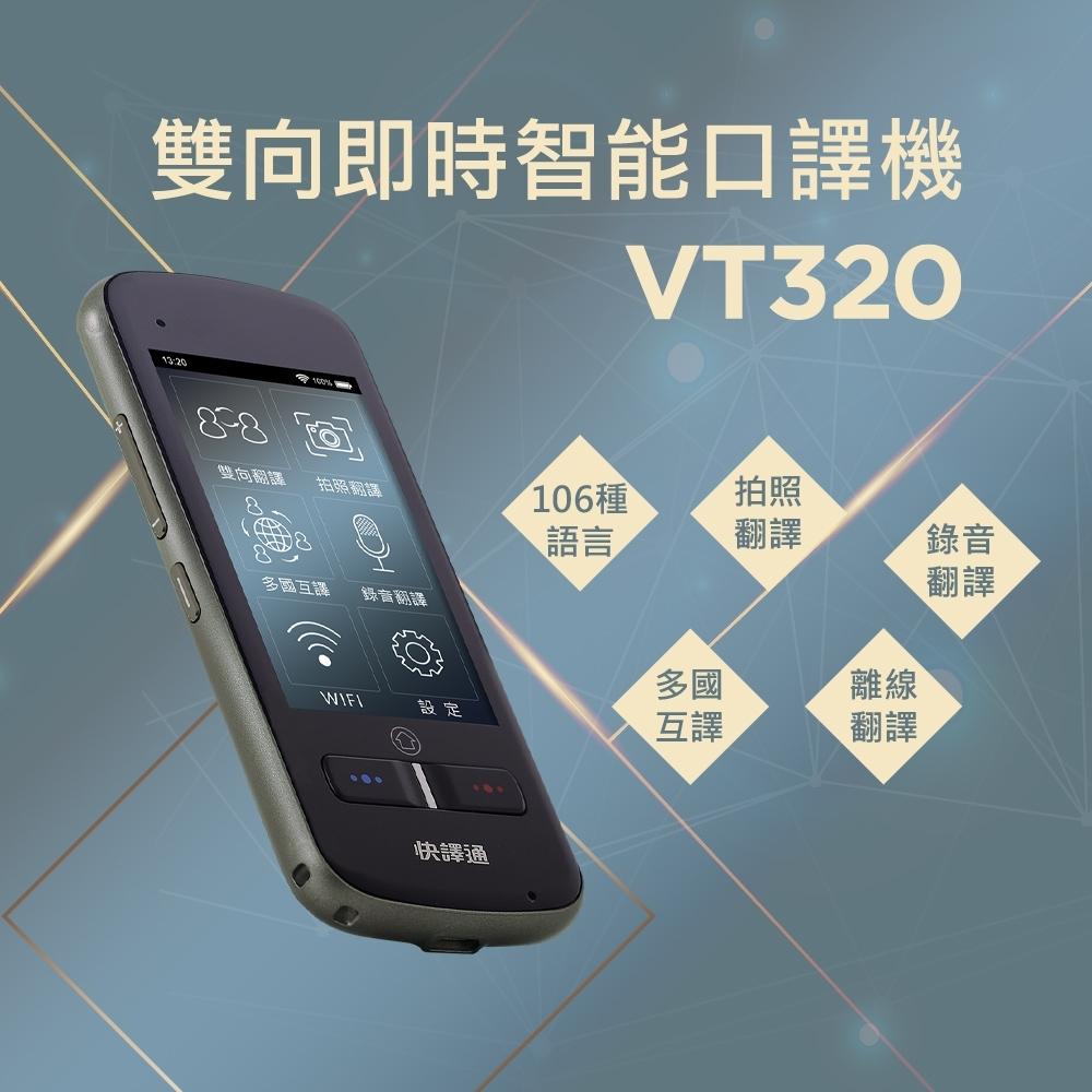 快譯通abee 雙向即時智能口譯機/翻譯機(VT320)