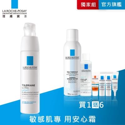 理膚寶水 多容安極效舒緩修護精華乳 清爽型40ml(安心霜)保濕7件獨家組