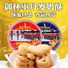 御林軍 丹麥奶酥 紅罐 (200g)