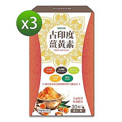 WEDAR 古印度薑黃素3盒優惠組(30顆/盒)