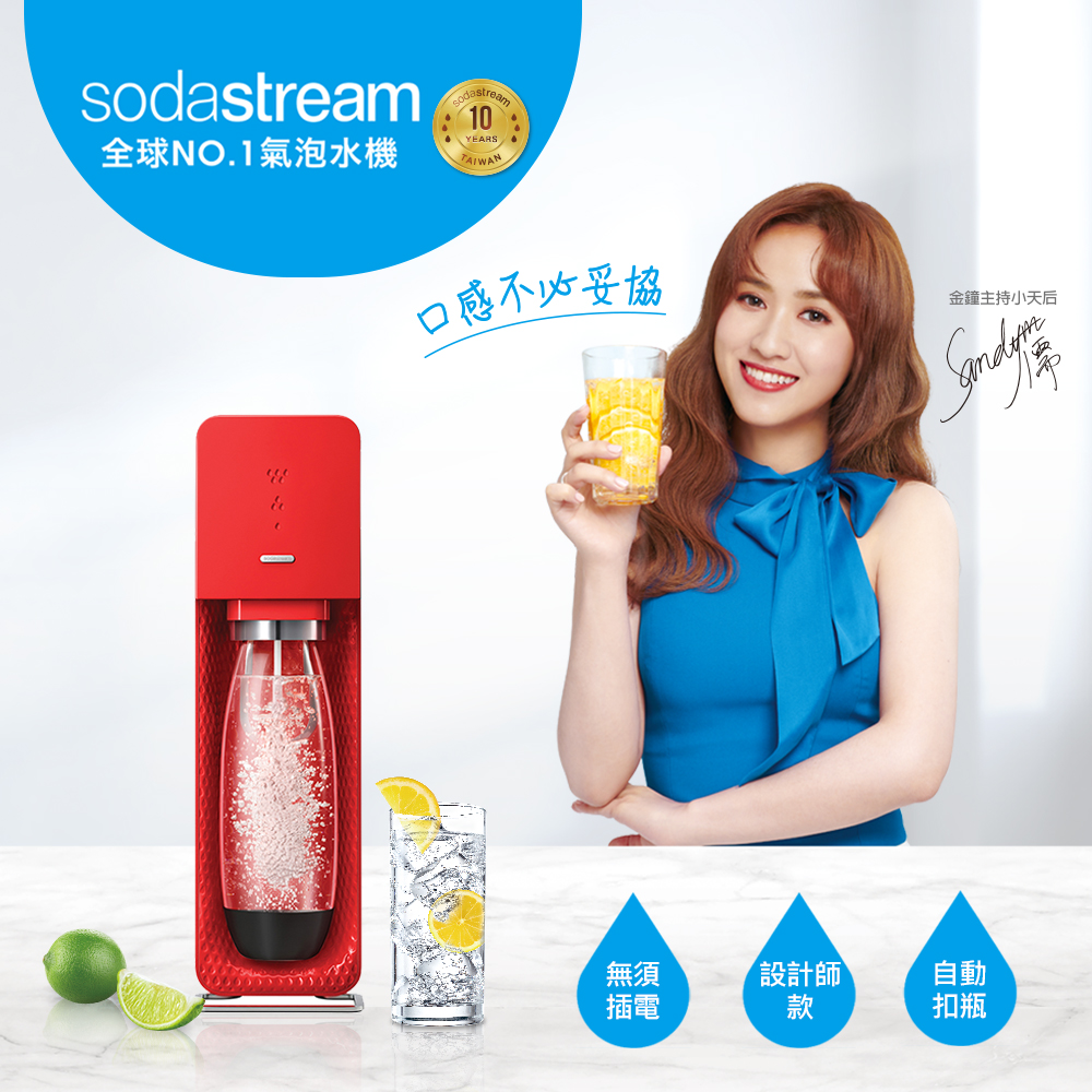 英國SodaStream Source plastic氣泡水機(紅)