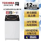 TOSHIBA東芝SDD變頻12公斤洗衣機 金鑽黑 AW-DME1200GG