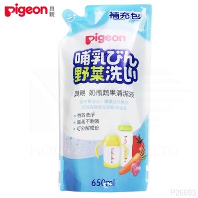 日本《Pigeon貝親》奶瓶蔬果清潔液補充包【650ml】