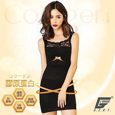 GIAT200D膠原蛋白親膚美體內搭塑衣(蕾絲款-黑色)