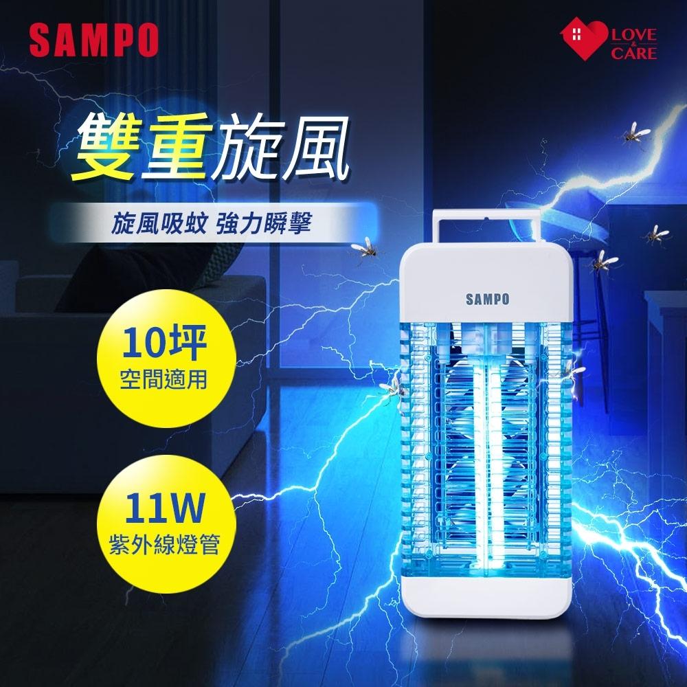 SAMPO聲寶 11W雙旋風電擊式捕蚊燈 ML-BA11S
