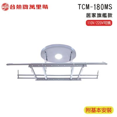 台熱牌萬里晴 電動遙控升降曬衣機 TCM-180MS 居家旗艦款(附基本安裝)
