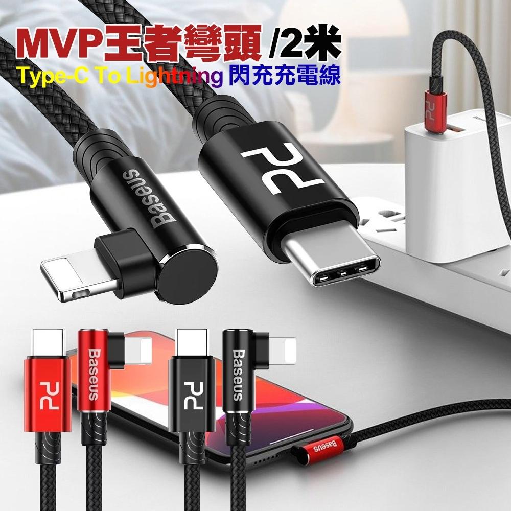 Baseus倍思 MVP王者彎頭Type-C To Lightning閃充充電線-2米