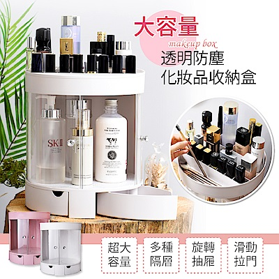 FL生活+ 大容量透明防塵化妝品收納盒