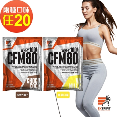 【捷克EXTRIFIT】100%CFM即溶分離乳清蛋白粉80-任選20包(30g/包)