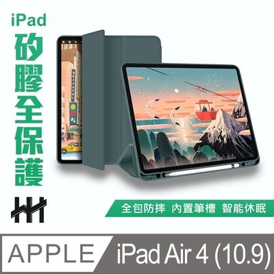 【HH】矽膠防摔智能休眠平板皮套系列 Apple iPad Air 4 (10.9吋)(暗夜綠)
