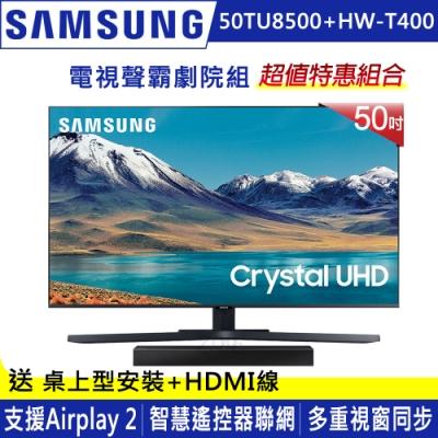 [今日限定]SAMSUNG三星 50吋 4K UHD連網液晶電視 UA50TU8500WXZW+三星藍牙聲霸HW-T400/ZW