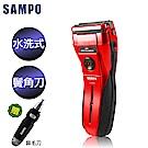 【SAMPO 聲寶】勁能水洗式雙刀頭電鬍刀(紅)EA-Z1503WL(R)