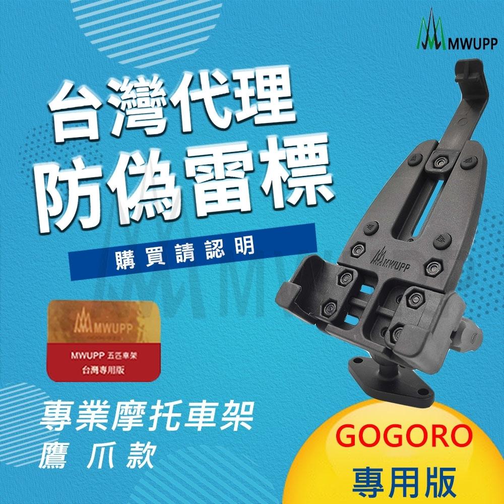 【MWUPP五匹】GOGORO專用 專業摩托車架-鷹爪款(機車支架/重機/手機架)