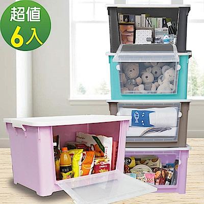 (團購)lemonsolo 6入日式無印風下開式超大容量收納箱