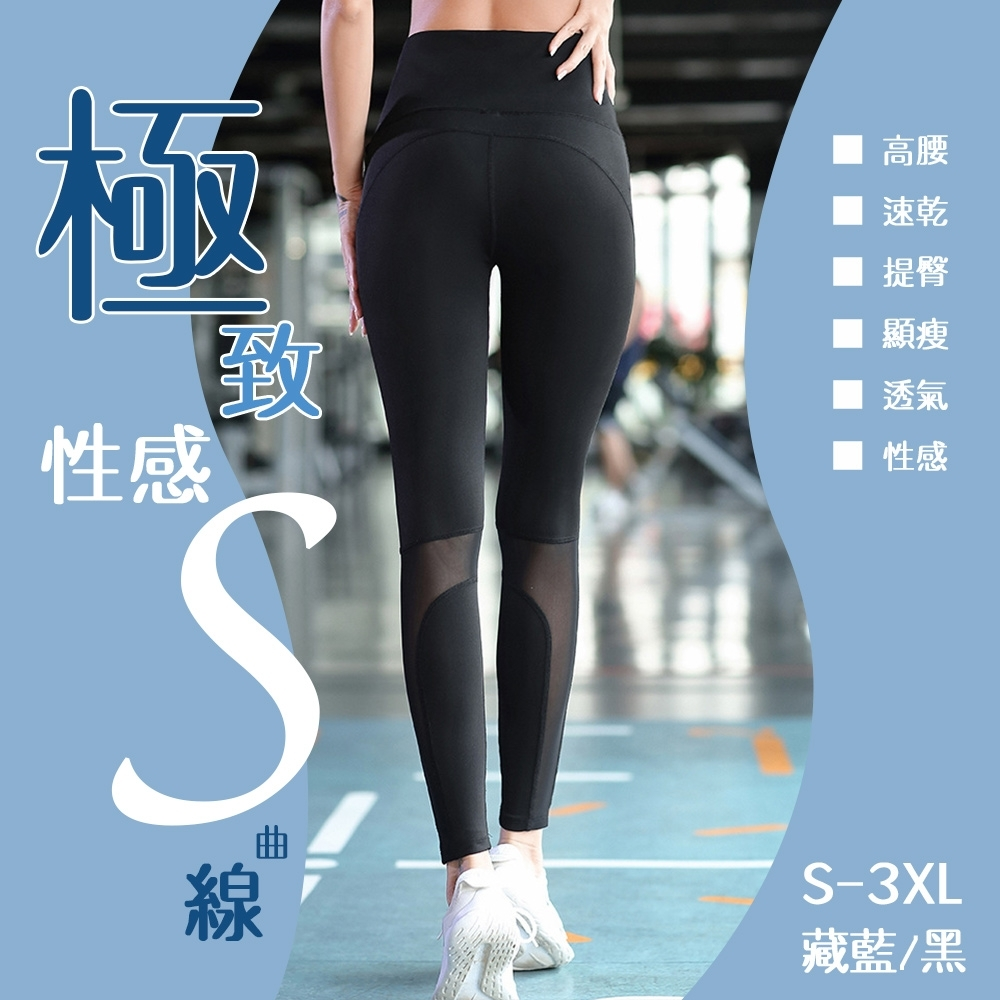 【KISSDIAMOND】高腰速乾透氣網紗運動緊身褲(翹臀/健身/運動/重訓/提臀/顯瘦/KDFP8253)
