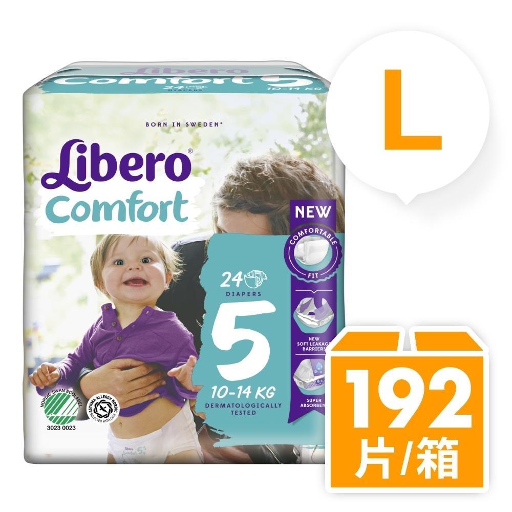 [送玩具任選1] Libero麗貝樂 黏貼式嬰兒紙尿褲/尿布 5號/L (24片×8包) /箱購