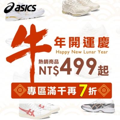 【ASICS】牛年轉運慶 全館499起 滿千再7折