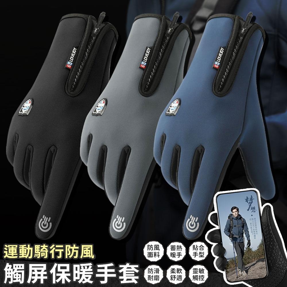 運動騎行防風觸控保暖手套(加送10片熔噴布防塵口罩)