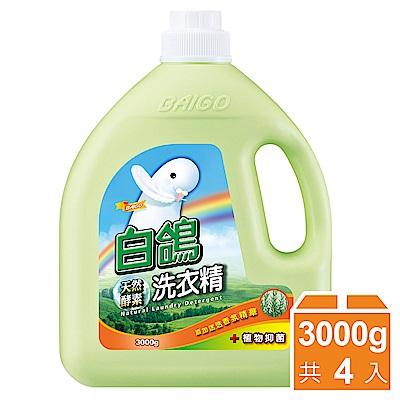 白鴿 天然酵素洗衣精 植物抑菌-3000gx4瓶