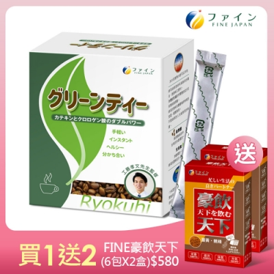 獨家買1送2 日本Fine綠茶咖啡速孅飲(30包/盒)-贈豪飲X2盒