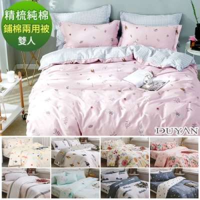 DUYAN竹漾-100%精梳純棉-雙人鋪棉兩用被套-多款任選 台灣製
