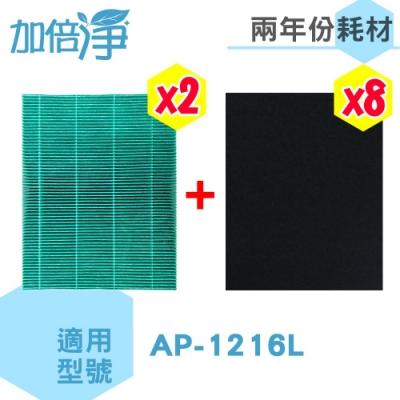 加倍淨適用 Coway清淨機AP-1216L 兩年份耗材組HEPA濾心<b>2</b>入+濾網8入