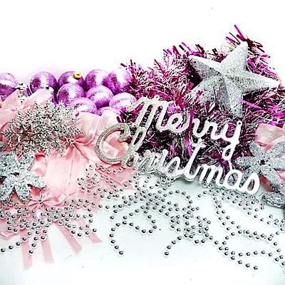摩達客 聖誕裝飾配件包組合-銀紫色系 (10尺(300cm)樹適用)(不含聖誕樹)(不含燈