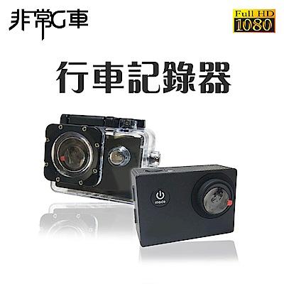 【非常G車】DX2行車紀錄器 1080P 防水運動D