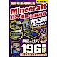 從沒碰過的Minecraft新玩法 product thumbnail 1