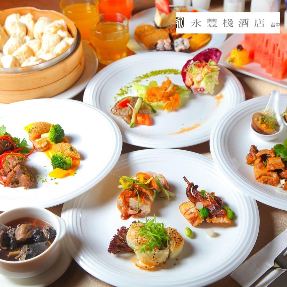 台中 永豐棧酒店-風尚西餐廳下午茶吃到飽(2張組)