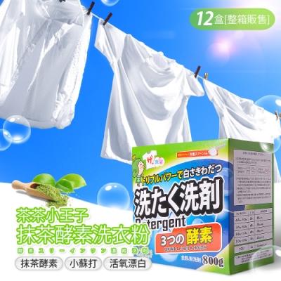 茶茶小王子部屋洗衣粉清潔劑  (800g*12盒)
